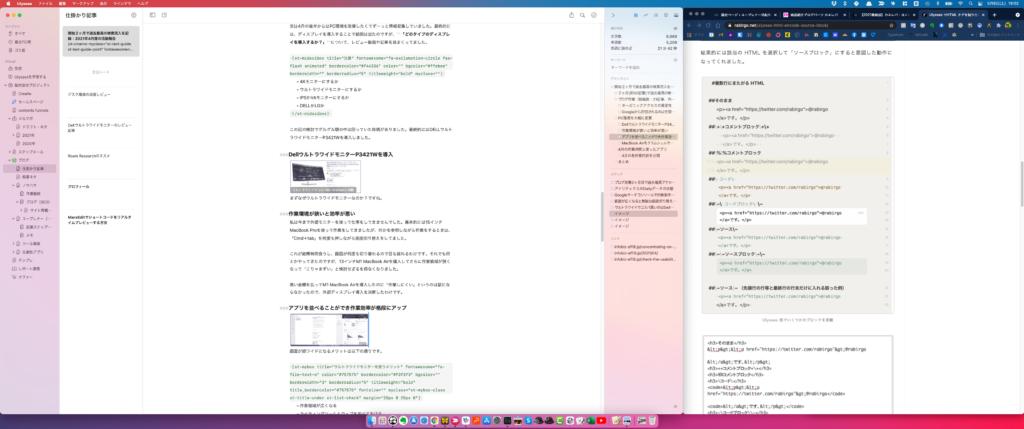 左にUlysses、右のブラウザでUlyssesのコードの使い方を確認